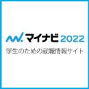 新卒マイナビ2022